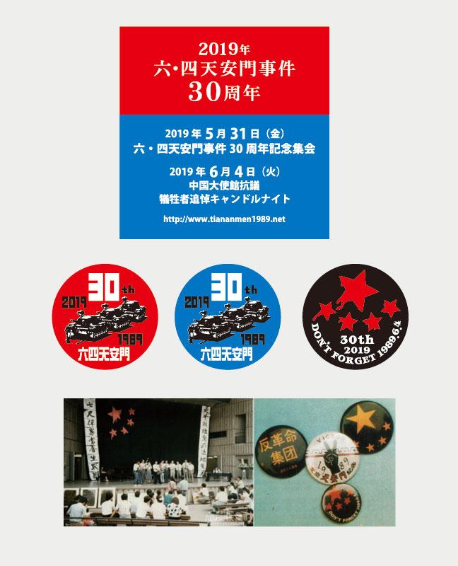 六・四天安門事件30周年の缶バッジ