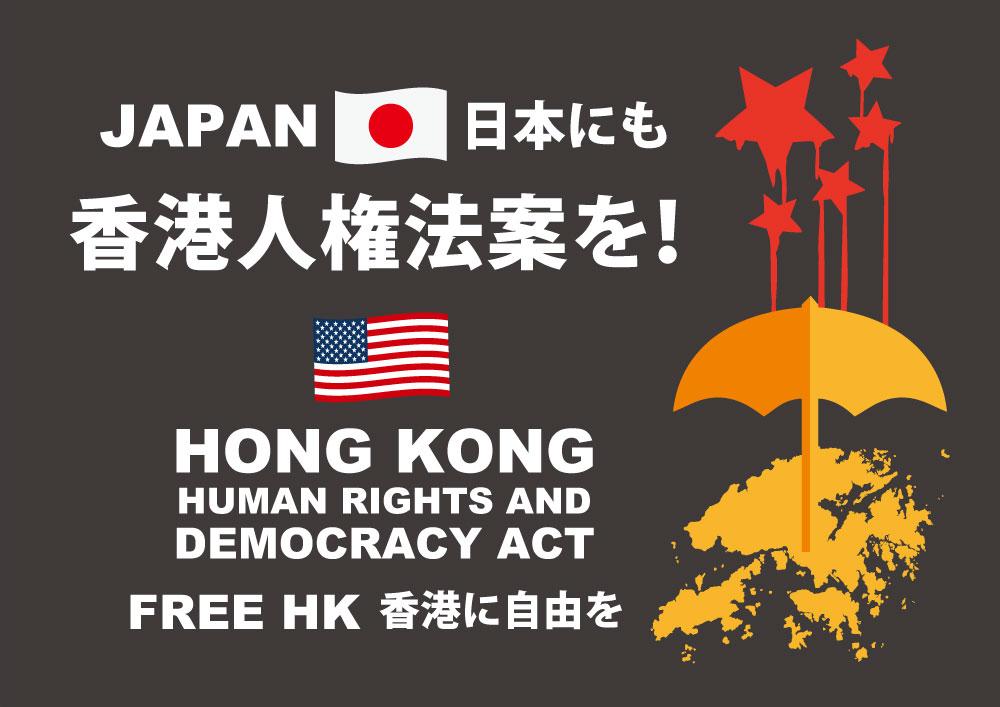 日本にも香港人権法案を!
