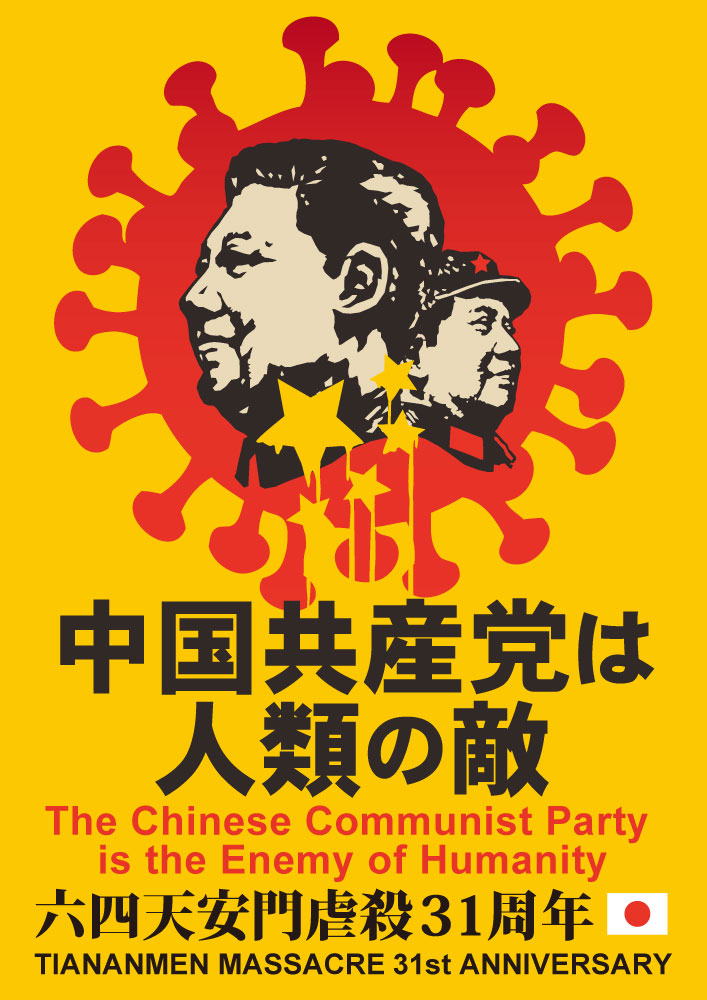 中国共産党は人類の敵