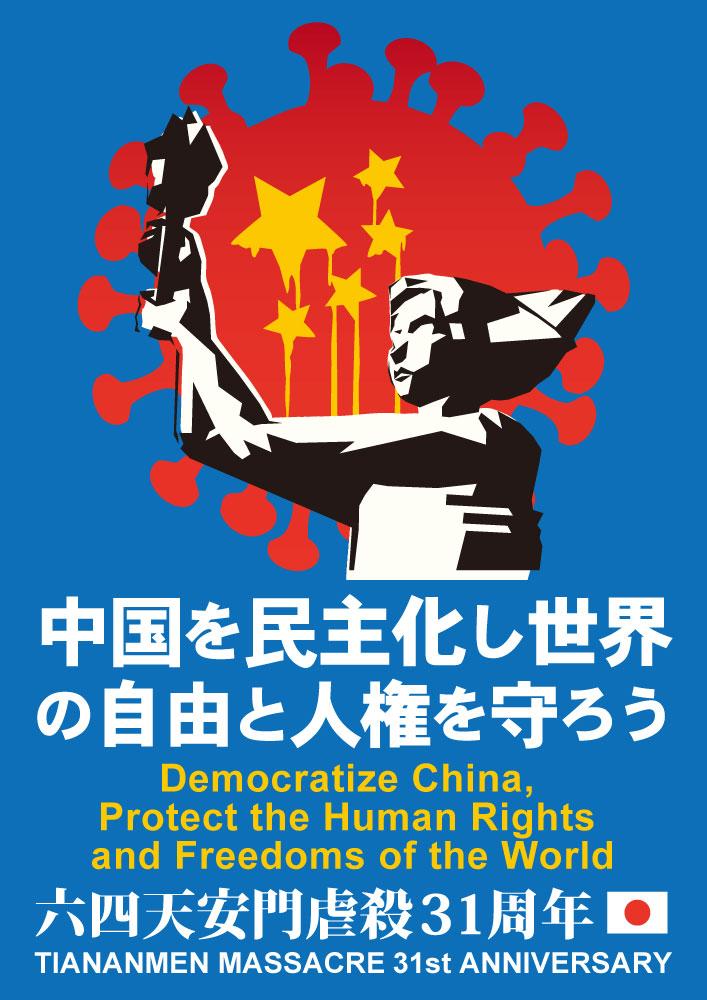 中国を民主化し世界の人権と自由を守ろう