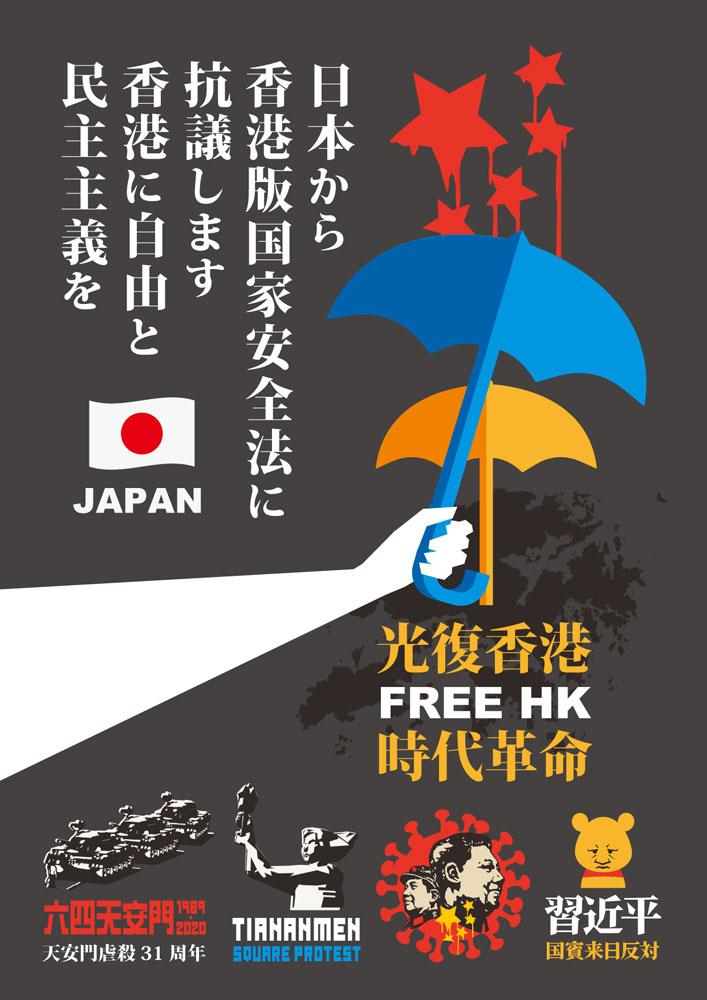 日本から香港版国家安全法に抗議します 香港に自由と民主主義を