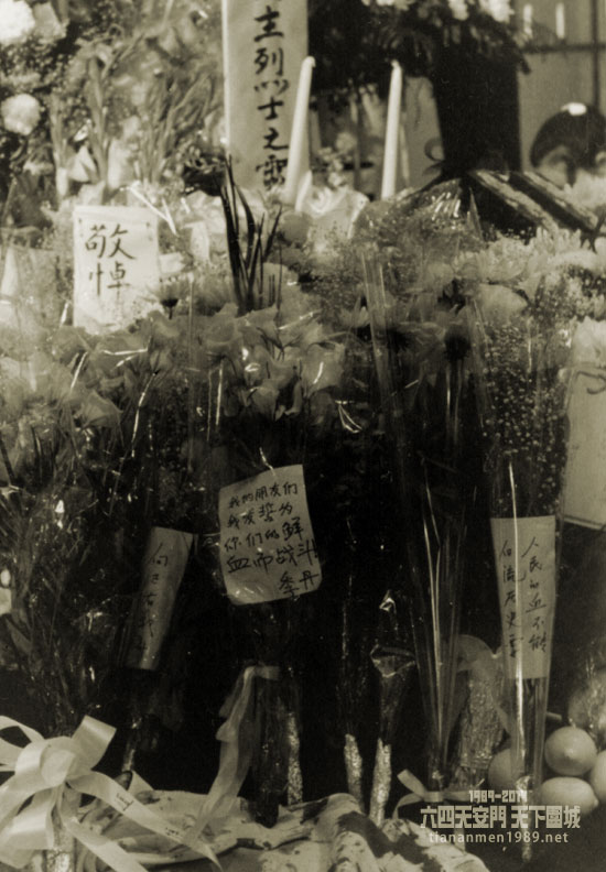 犠牲者追悼集会 : 記録 1989年 東京