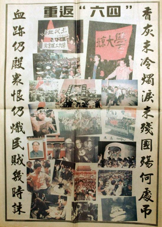 100日目の追悼集会 : 記録 1989年 東京