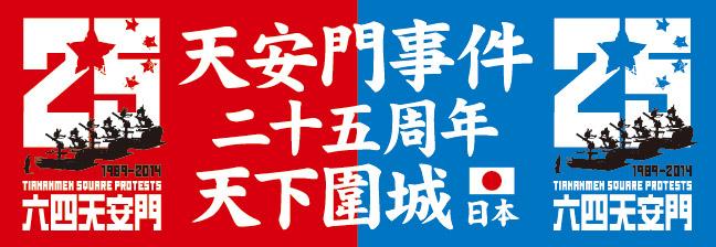 【6月4日】「天安門事件25周年『天下圍城』日本」中国大使館抗議