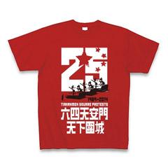 天安門事件25周年 天下圍城【カラーTシャツ用】