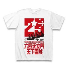 天安門事件25周年 天下圍城【白地に赤】