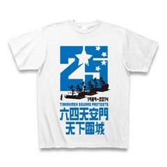 天安門事件25周年 天下圍城【白地に青】