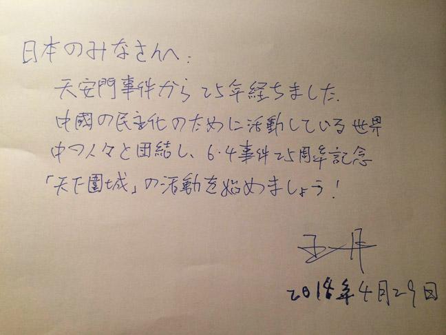 王丹氏メッセージ