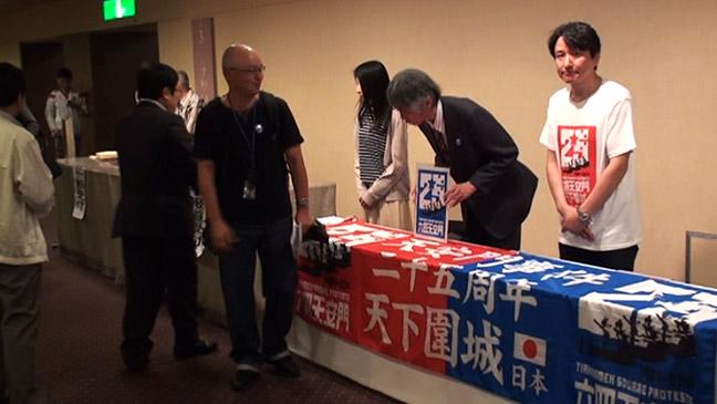 天安門事件25周年東京集会