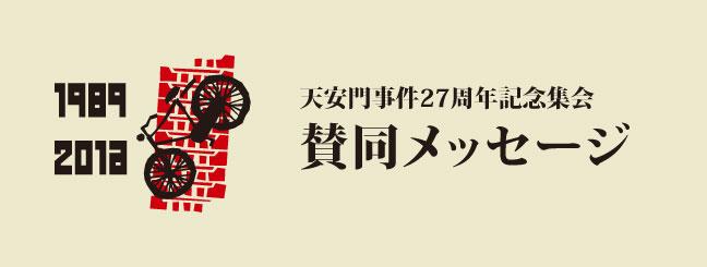 天安門事件27周年記念集会 賛同メッセージ