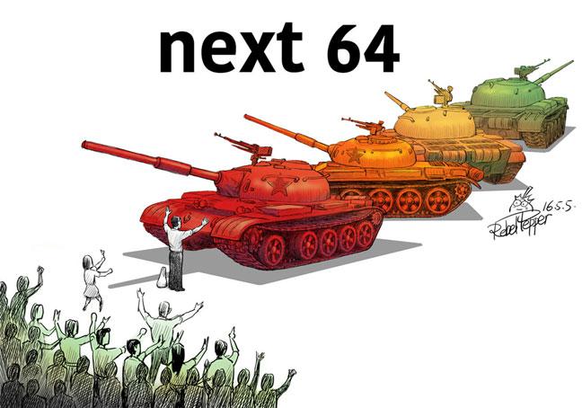 next64 辣椒