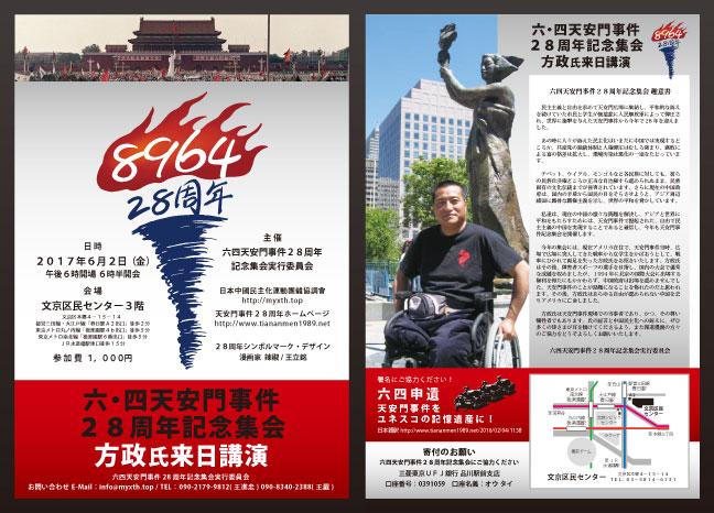 2017年6月2日「六四天安門事件28周年記念集会 方政氏来日講演」