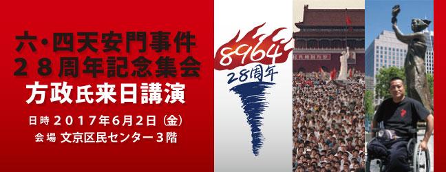 六四天安門事件28周年記念集会
