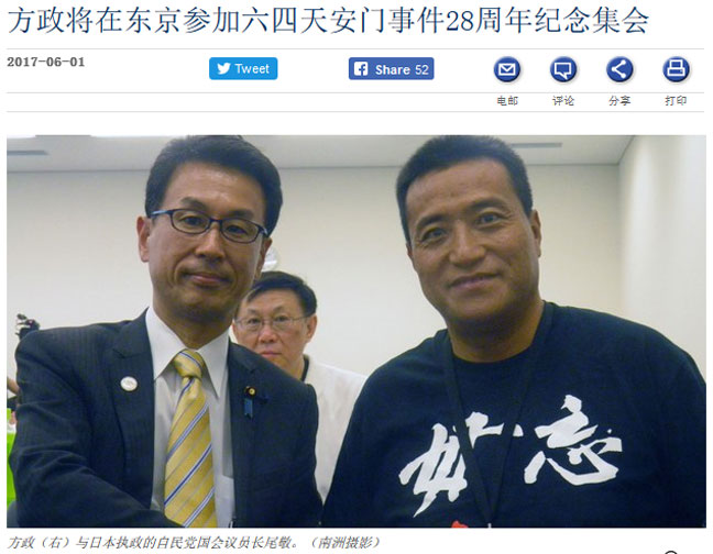 方政将在东京参加六四天安门事件28周年纪念集会