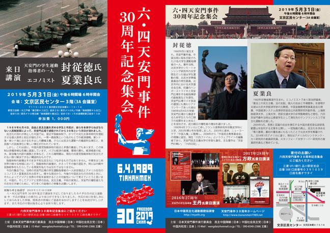 【2019年5月31日 東京】「六・四天安門事件30周年記念集会」