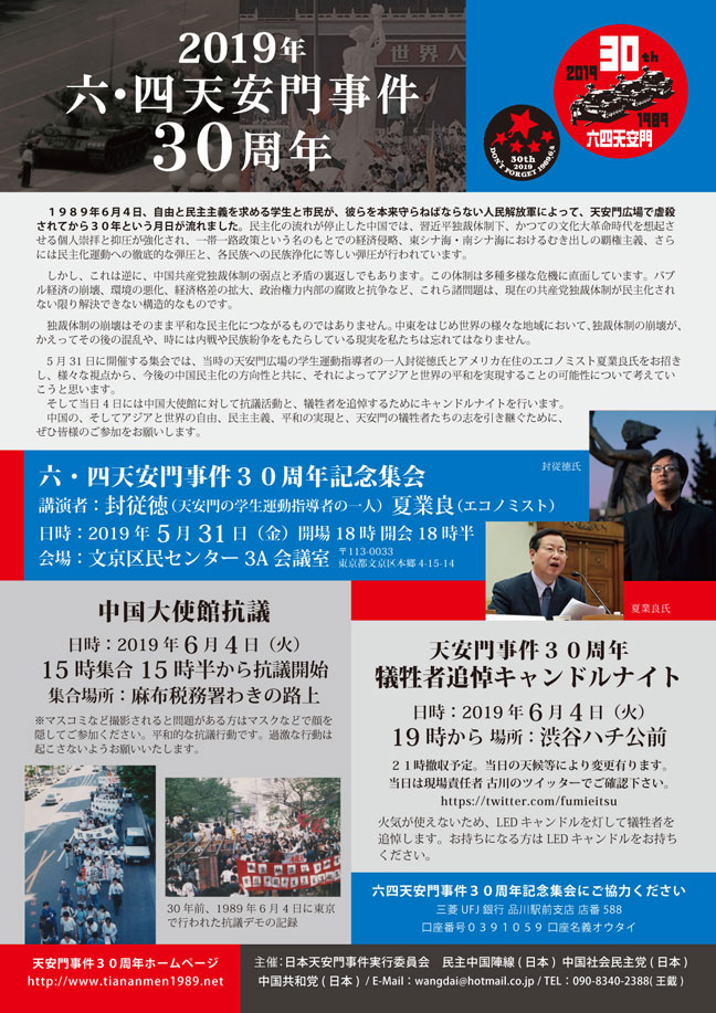 【2019年6月4日】六・四天安門事件30周年「中国大使館抗議と犠牲者追悼キャンドルナイト」のお知らせ