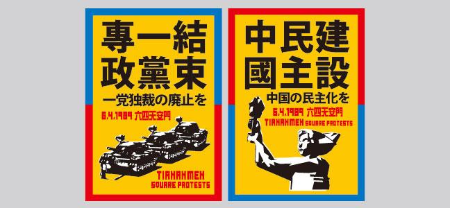 建設民主中國 中国の民主化を