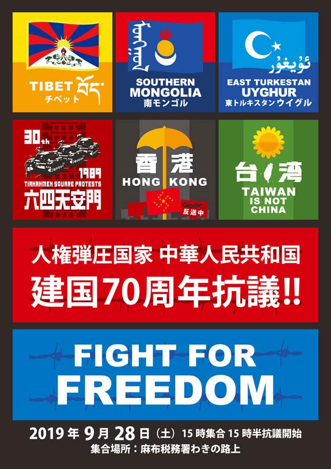 【2019年9月28日】中華人民共和国建国70周年抗議