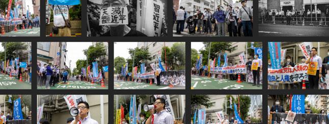 【写真一覧】2020 .6.4 「六四天安門事件31周年 街頭抗議行動」中国大使館前