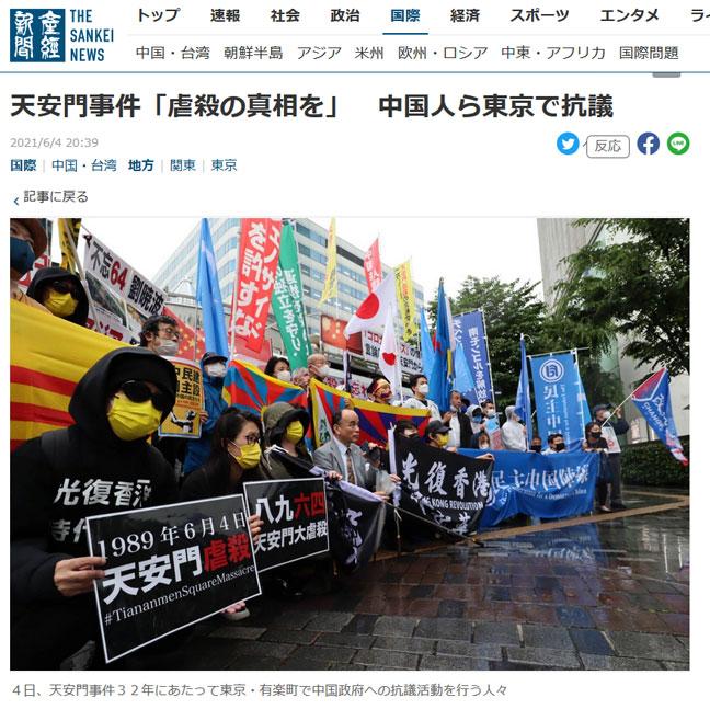 【報道】天安門事件「虐殺の真相を」中国人ら東京で抗議:産経ニュース