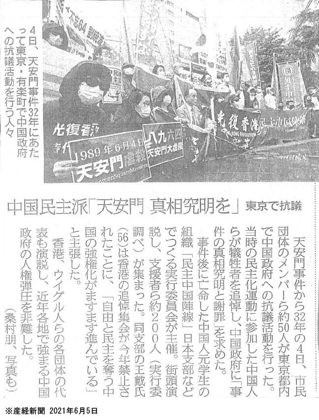 産経新聞 天安門事件記事 2021年6月5日