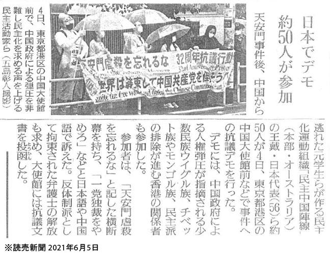 読売新聞 天安門事件記事 2021年6月5日